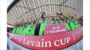 2019 JリーグYBCルヴァンカップ