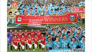 2020 Jリーグ YBCルヴァンカップ