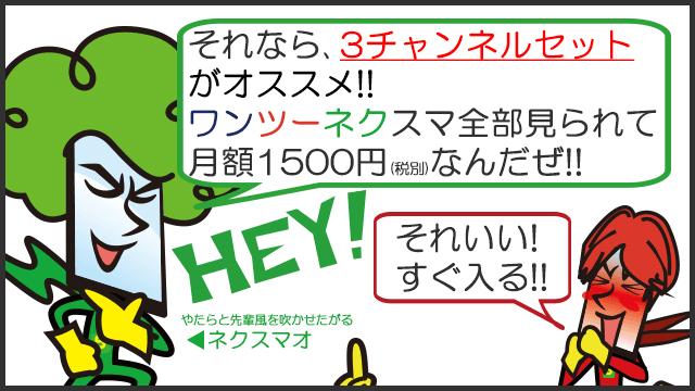 コース変更②