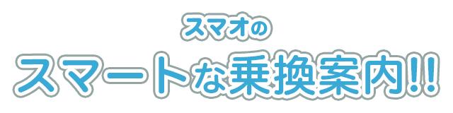 スマオのスマートな乗換案内!!