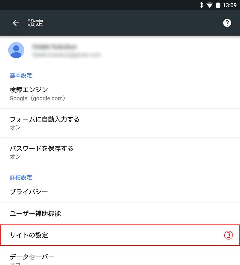 ③[サイトの設定] →