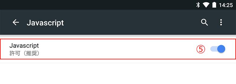 「JavaScript」を、⑤[オン(許可)]にします。