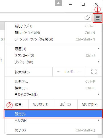 「ツールバー」の①[Google Chromeの設定]メニューの②[設定]をクリックします。