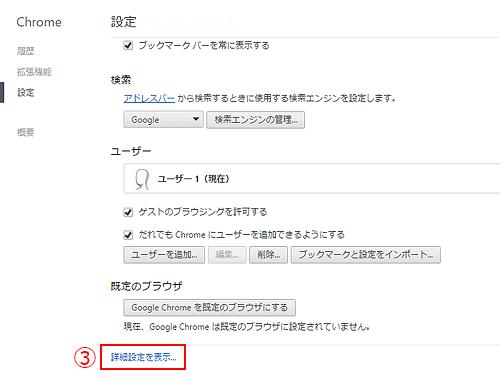 「設定」タブが表示されたら、③[詳細設定を表示]をクリックします。