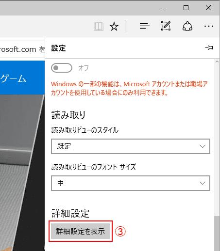 「詳細設定」項目の③[詳細設定を表示]をクリックします。