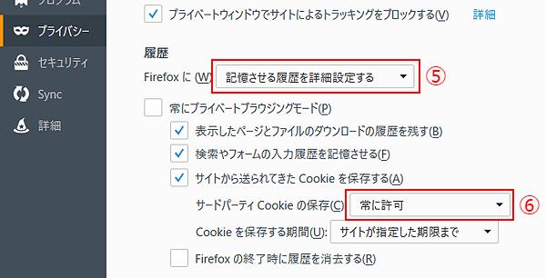 「履歴」項目の Firefoxに④[履歴に記憶させる]を選択します。※⑤[記録させる履歴を詳細設定する]の場合は、サードパーティCookieの保存を⑥[常に許可]を選択します。