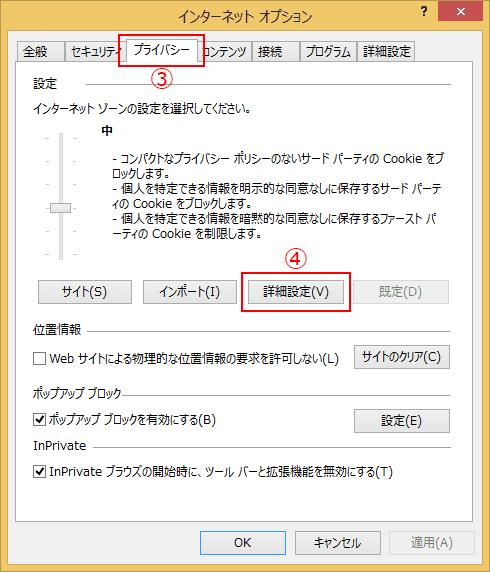 ③[プライバシー]タブ → ④[詳細設定]をクリックします。