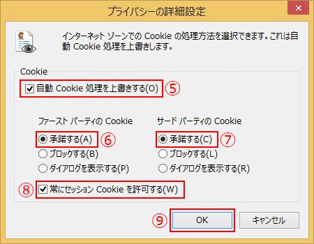 プライバシーの詳細設定で⑤[自動cookie処理を上書きする]をチェックします。ファーストパーティのCookieを⑥[承諾する]を選択します。サードパーティのCookieを⑦[承諾する]を選択します。⑧常にセッションCookieを許可する]をチェックし、⑨[OK]ボタンをクリックします。