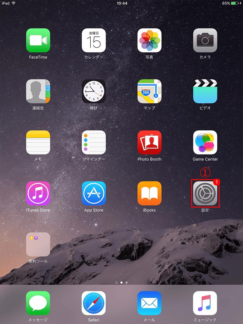 iOSのホームで、①[設定]を選択します。