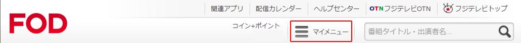 ログインが出来ている場合は、サイト上部中央にマイメニューが表示されています。