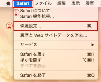 ①[Safari] → ②[環境設定…]をクリックします。