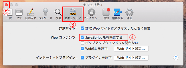 ③[セキュリティ]タブをクリックします。④[Java Scriptを有効にする]にチェックを入れた後、画面左上の⑤[閉じる]ボタンをクリックします。