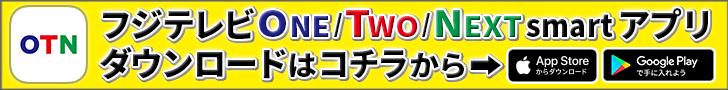フジテレビONE/TWO/NEXTsmartアプリ。ダウンロードはコチラから